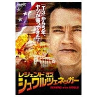 レジエンド・オブ・シュワルツェネッガー 【DVD】