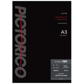ピクトリコプロ・ホワイトフィルム A3サイズ(20枚入り)PPF150-A3/20