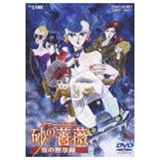 デザート・ローズ 砂の薔薇 雪の黙示録 【DVD】