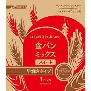 食パンスイート早焼きコース用パンミックス (1斤分×5) SD-MIX35A