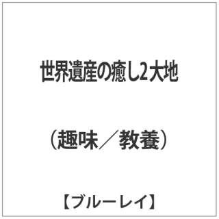 世界遺産の癒し2 大地 【ブルーレイ ソフト】