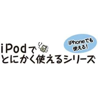 """〔Win・Mac版〕 """"CD-ROM版"""" iPodでとにかく使える ロシア語"""