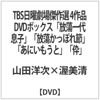 TBS日曜劇場傑作選 4作品DVDボックス 「放蕩一代息子」「放蕩かっぽれ節」「あにいもうと」「伜」 【DVD】
