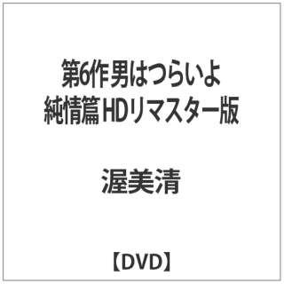 第6作 男はつらいよ 純情篇 HDリマスター版 【DVD】