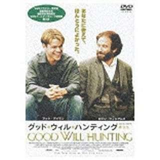 グッド・ウィル・ハンティング 旅立ち 初回限定生産 【DVD】