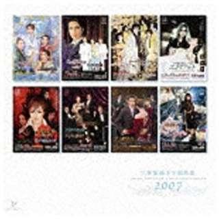 宝塚歌劇団/2007 宝塚歌劇全主題歌集 【CD】