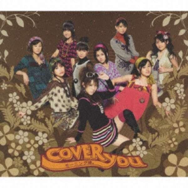 モーニング娘。/COVER YOU 【CD】