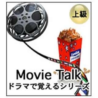 """Movie Talk"" ドラマで覚える英語"