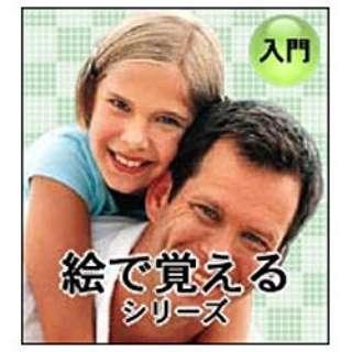 """""""絵で覚える"""" アメリカ英語"""
