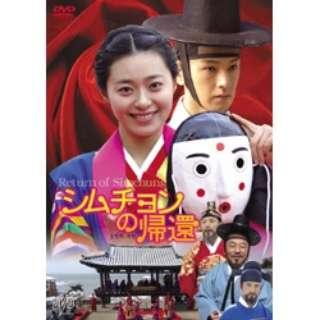 シムチョンの帰還 【DVD】