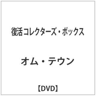 復活 コレクターズ・ボックス 【DVD】