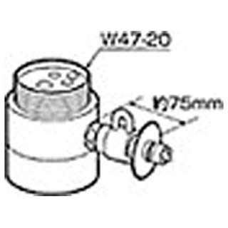CB-SS6 分岐水栓 [食器洗い乾燥機用]