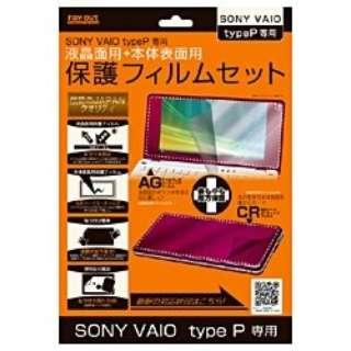 SONY VAIO typeP専用 保護フィルムセット (SONY VAIO typeP専用) RT-VP1FS1