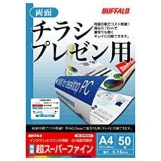 インクジェットプリンター用紙 チラシ・プレゼン用 (A4・50枚) BSIJSFRA450