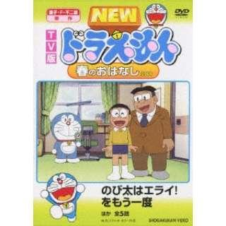 TV版 NEW ドラえもん 春のおはなし 2008 【DVD】