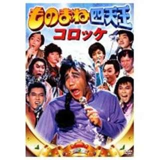 ものまね四天王 コロッケ 【DVD】