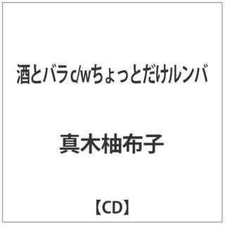 真木柚布子/酒とバラ c/wちょっとだけルンバ 【CD】