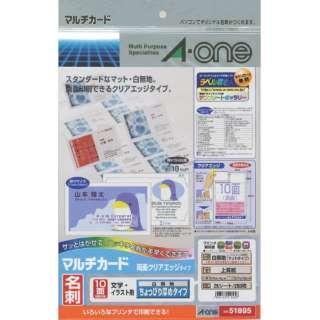 〔各種プリンタ〕 マルチカード 名刺 250枚 (A4サイズ 10面×25シート・白無地) 51895