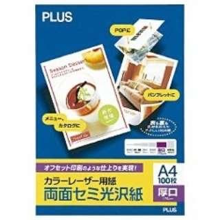 カラーレーザー用 両面セミ光沢紙・厚口 (A4×100枚) PP-120WH-M