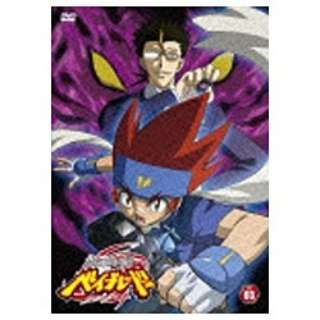メタルファイト ベイブレード Vol.3 【DVD】