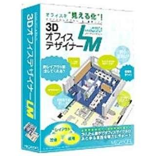 〔Win版〕 3Dオフィスデザイナー LM