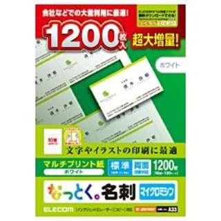 なっとく。名刺 1200枚 (A4サイズ 10面×120シート) ホワイト MT-JMN1WNZP
