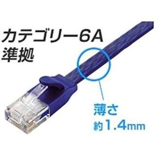 LD-GFA/BM3 LANケーブル ブルーメタリック [3m /カテゴリー6A /フラット]