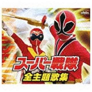 スーパー戦隊 全主題歌集【CD】