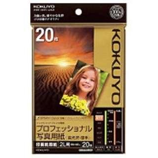 インクジェットプリンター用 プロフェッショナル写真用紙 高光沢・厚手 (2L判・20枚) KJ-D102L-20