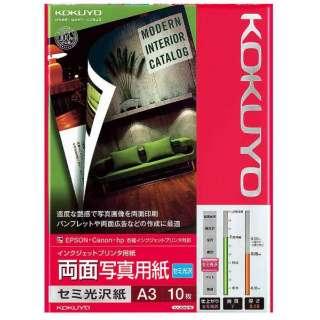 インクジェットプリンター用 両面写真用紙 セミ光沢紙 (A3サイズ・10枚) KJ-J23A3-10
