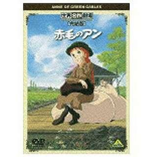 世界名作劇場・完結版 赤毛のアン 【DVD】
