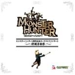 モンスターハンター5周年記念オーケストラコンサート ~狩猟音楽祭~ 【CD】