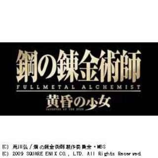 鋼の錬金術師 FULLMETAL ALCHEMIST -黄昏の少女-【Wii】
