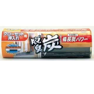 脱臭炭 クローゼット・押入れ用300g〔除湿剤・乾燥剤〕