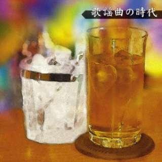 決定盤!!:歌謡曲の時代 ベスト 【CD】