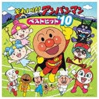 (アニメーション)/それいけ!アンパンマン ベストヒット'10 【CD】