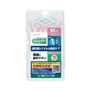G・U・M(ガム)歯周プロケア 歯間ブラシ L字型(M) 10本入り 〔歯間ブラシ〕