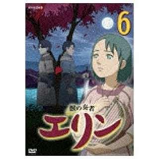 獣の奏者 エリン 第6巻 【DVD】