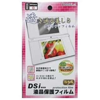 DSi用クラリティフィルム 日本製【DSi】