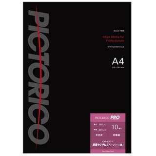 ピクトリコプロ・両面セミグロスペーパー(A4・10枚) PPSD130-A4/10