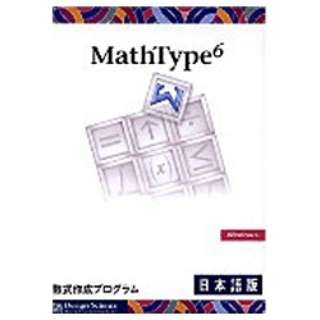 MathType 6.0 Windows版 (マスタイプ 6.0 Windows版)