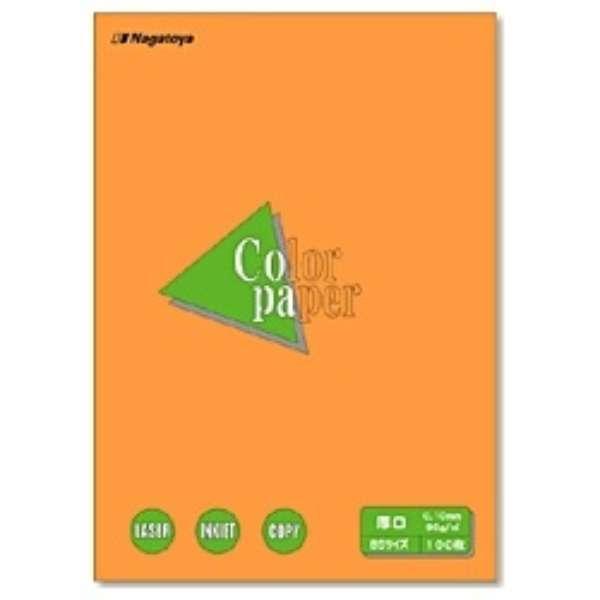 カラーペーパー 厚口 オレンジ (B5サイズ・100枚) ナ-4318