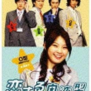 恋する血液型 シーズン2 O型編 【DVD】