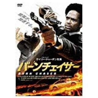 バーンチェイサー 【DVD】