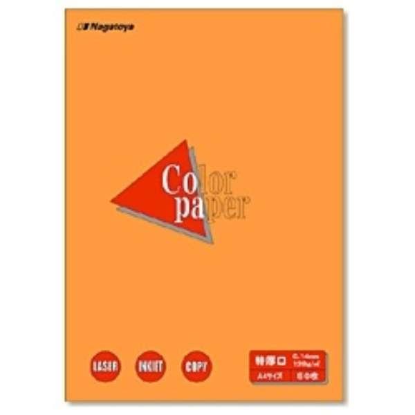 カラーペーパー 特厚口 オレンジ (A4サイズ・50枚) ナ-3418