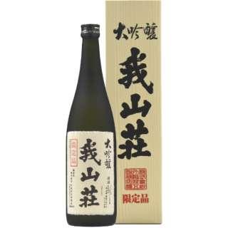 大吟醸 我山荘(わがさんそう) 720ml【日本酒・清酒】