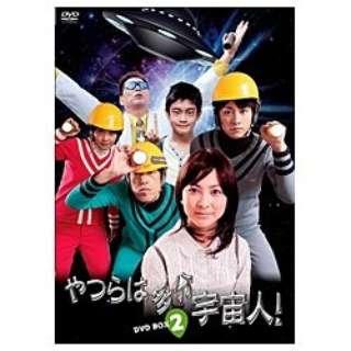 やつらは多分宇宙人! DVD-BOX (2) 【DVD】