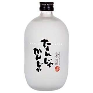 なんじゃかんじゃ 米 25度 720ml【米焼酎】