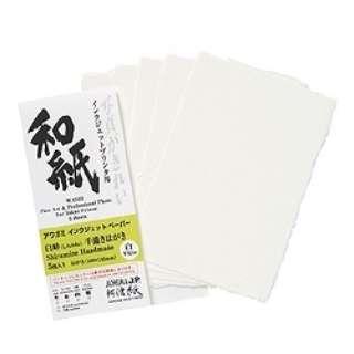 アワガミインクジェットペーパー 白峰(しらみね)-白 (ハガキサイズ・5シート) IJ-6126