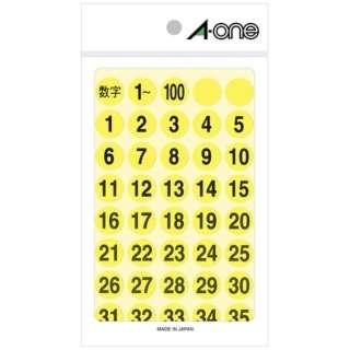 特殊ラベル(数字・蛍光黄・3シート) 08079